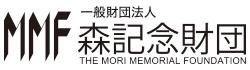 The Mori Memorial Foundation